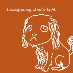 犬と暮らす話