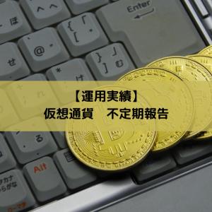 仮想通貨 不定期的運用報告(4月10日 11時時点)