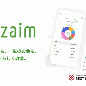 家計簿アプリ「Zaim」を使ってみた