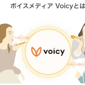 耳からの情報収集 Voicy 収益につながる? うっせぇわって言わないで・・