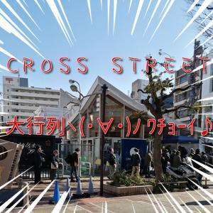 今日の行列はどこ?CROSSSTREETと数ある古本屋の謎