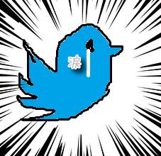 5か月目のTwitterとアフィリエイトでようやくTwitterが少しわかった気がする