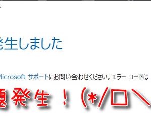 解決方法ありますWindows10アップデート「0x8007001f」エラーについて
