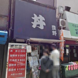 丼・豊野はお茶目な親父が接客のボリューム満点で阪東橋ソウルフード