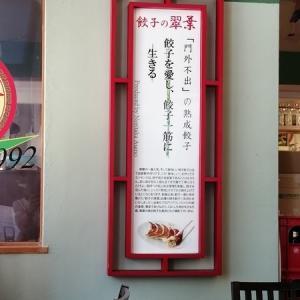 翠葉(すいよう)の熟成餃子はコスパ最高で旨すぎる