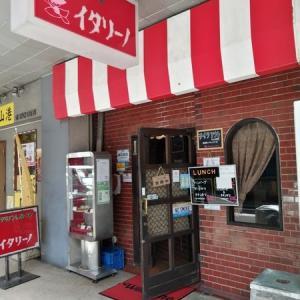 福富町の老舗洋食屋は安くて旨いイタリーノボリューム満点大満足
