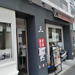 麻婆豆腐食べるなら重慶飯店元料理長が腕を振るうお得なSANKIで