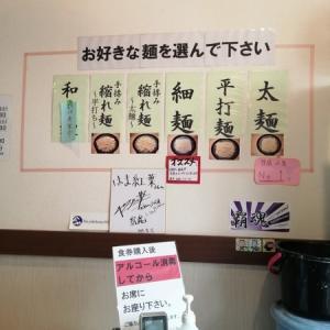 「つけ麺はま紅葉」の麺は5種類も悩むあなたは事前に要チェック