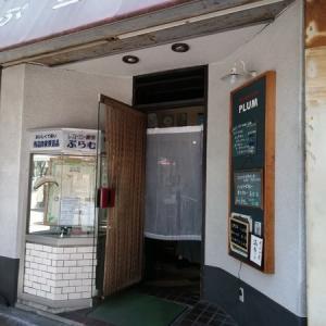 ぷらむは喫茶昭和レトロの創業50年以上!懐かしの洋食を頂き大満足でした