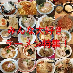 21年関内・伊勢佐木町近辺のラーメンオススメ店10選!後半戦+αこれで大満足