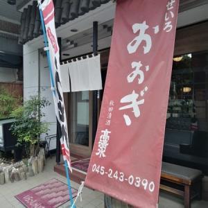 関内駅前でうどんを食べるなら「おおぎ」自慢の鴨せいろは今日も絶好調