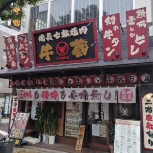 関内日曜日ランチ|牛蔵は七輪で一人焼肉ができるコスパ抜群の焼肉店