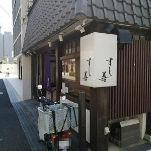 関内駅近くのすし善は白木のカウンターが眩しい!お得なランチも持帰も土曜日営業
