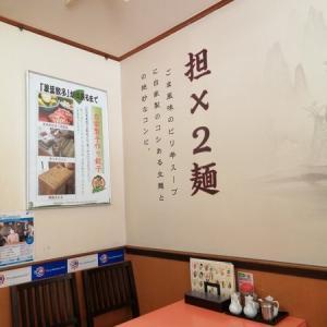 丼丼は餃子が美味しい翠葉(すいよう)街中華で美味しい木曜半額餃子をランチで!