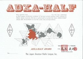 アワード ADXA-HALF を申請した