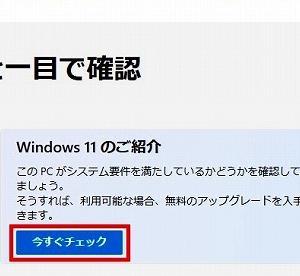 PC 正常性チェック アプリ で Windows 11 を実行できるか確認してみた