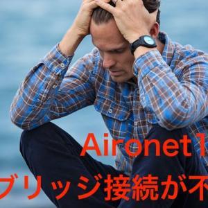 Aironet1530の屋外ブリッジ接続 通信不具合の調査と改善
