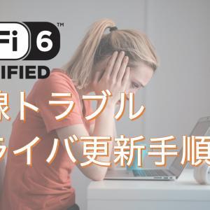 Wi-Fi6ルータに接続できない時はIntel無線LANドライバを更新