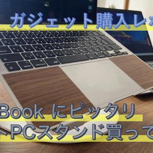 【買ってみた】ノートPCスタンド Twelve South Curve SE for MacBook