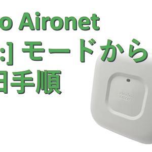 【Aironet IOS破損】ap:で起動した場合の復旧手順