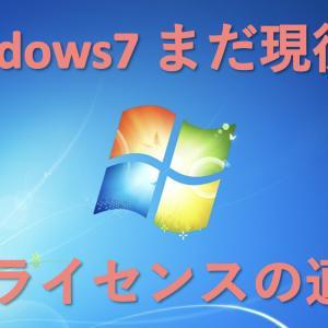 Windows7 2年目のESUライセンスの適用手順