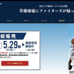 2021年 静岡草薙球場 開催のプロ野球公式戦