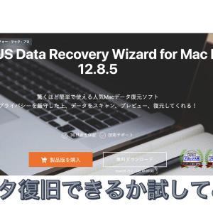 【広告記事】データ復旧ソフト EaseUS Data Recovery Wizard を試してみる