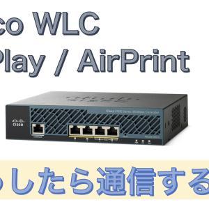 WLC管理の無線環境でAirPlayとAirPrintを使えるようにする