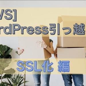 【AWS】LightsailのWordPressをSSL化