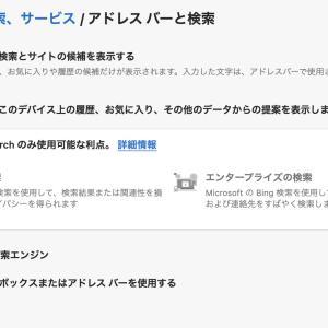 新しいMicrosoft Edgeのアドレスバー検索エンジンをGoogleに設定する