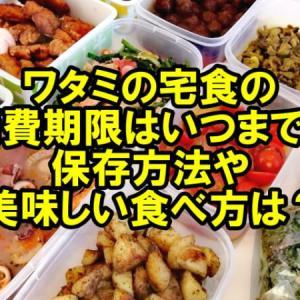 ワタミの宅食の消費期限はいつまで?保存方法や美味しい食べ方は?