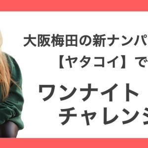 梅田新ナンパスポット「ヤタコイ(YATAKOI)」でワンナイトに挑戦 口コミレビュー