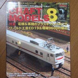 13,500円の珊瑚模型9600(5)