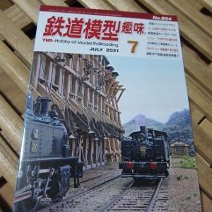 鉄道模型趣味TMS 2021年7月号