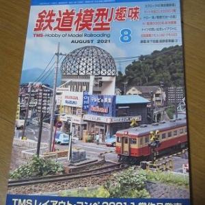 鉄道模型趣味TMS 2021年8月号 レイアウト・コンペ
