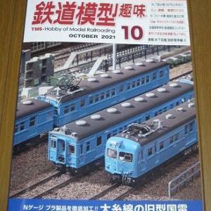 鉄道模型趣味TMS 2021年10月号