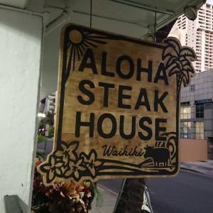 ワイキキのリーズナブルなステーキハウス「ALOHA STEAK/アロハ・ステーキ」