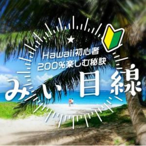 ハワイ情報誌「LaniLani/ラニラニ」最新コラム公開