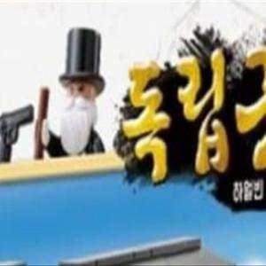 韓国ホビー業界】日本人殺害ごっこセットや反日復讐ゲームなどの異常性