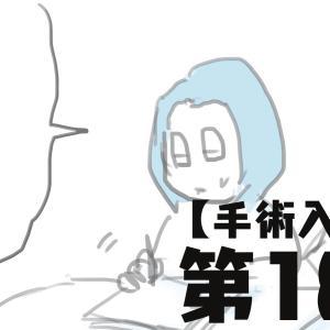 第18話【手術入院①】「いよいよ入院! リンパ節郭清って何ですか?」