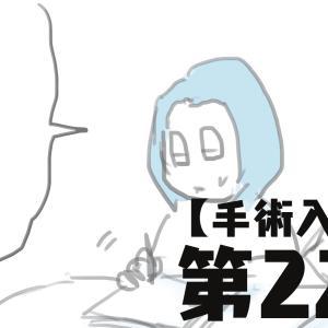 第22話【手術入院⑤】手術後の長い夜