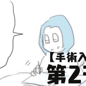 第23話【手術入院⑥】ちょっぴりつらい、術後1日目