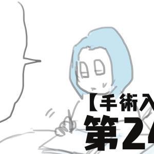 第24話【手術入院⑦】ようやくおちつく、術後2日目