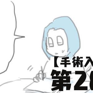 第28話【手術入院⑪】もやっとしながら、とりあえず退院!