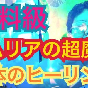 【有料級・ヒーリング動画】レムリアの超魔法!身体のあらゆる不調、痛みに対応したヒーリング