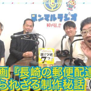 映画「長崎の郵便配達」の知られざる製作秘話(1)ホンマルラジオ