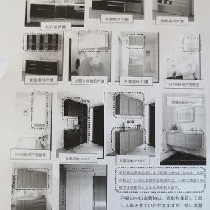 へーベルハウス吊り戸棚落下の為、補強工事のお知らせ