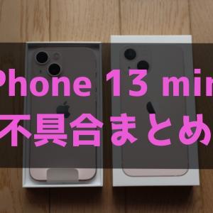 iPhone13使ってみて分かった不具合まとめ【Apple Watch、Suica、楽天ペイ】