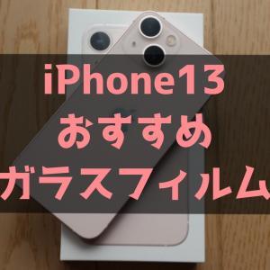 iPhone13おすすめガラスフィルム【失敗しない】【フチまでガード】