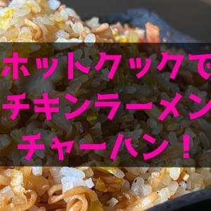 【ホットクック】チキンラーメンチャーハンのレシピ【冷凍ご飯OK】